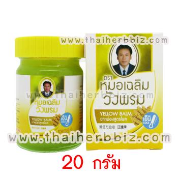 ยาหม่องสมุนไพรวังพรม ไพล หมอเฉลิมวังพรม (ชนิดเย็น) 20g
