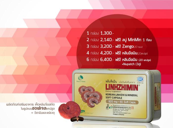 หลินจือมิน linhzhimin เห็ดหลินจือแดงสกัด โปรโมชั่นอาหารเสริมเห็ดหลินจือสายพันธุ์สีแดงสกัดหลินจือมิน
