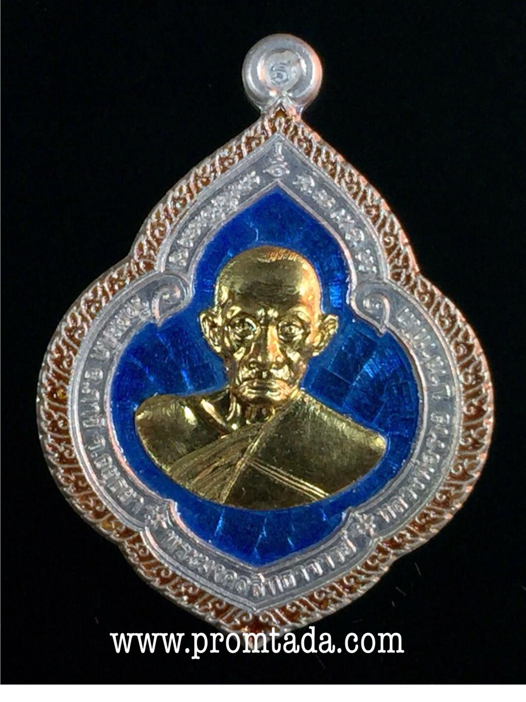 เหรียญพิมพ์พุ่มข้าวบิณฑ์ เนื้อเงินลงยาหน้าทองสีน้ำเงิน หลวงพ่อรวย ปาสาทิโก