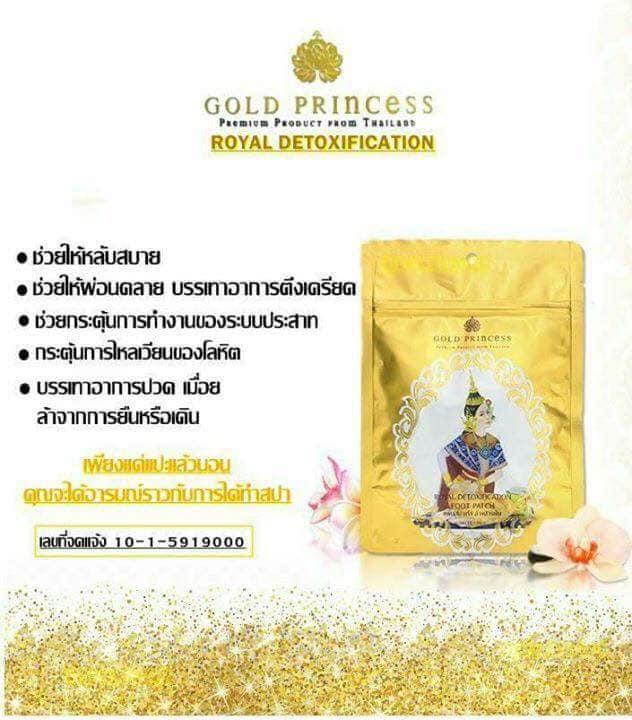 Gold Princess Foot Patch แผ่นแปะเท้า