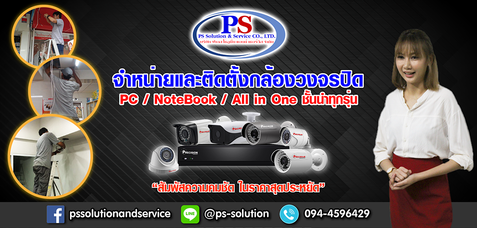 PS SOLUTION
