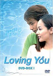 Loving you คลื่นรักทะเลใจ 8 แผ่น DVD พากย์ไทย