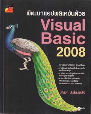 พัฒนาแอฟพลิเคชันด้วย VisualBasic 2008
