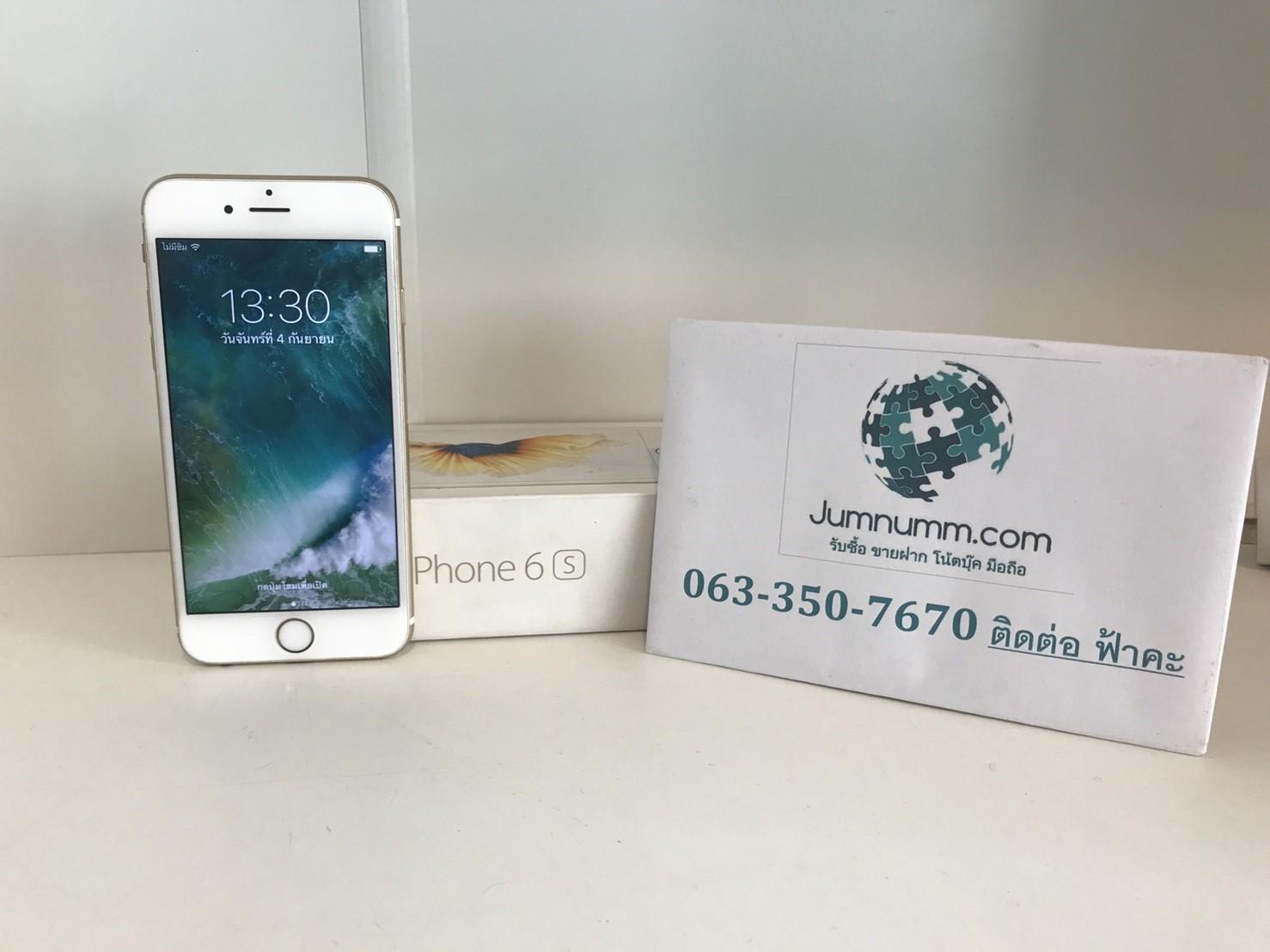 JMM-76 ขาย IPhone6s 16GB ราคา 10900 บาท
