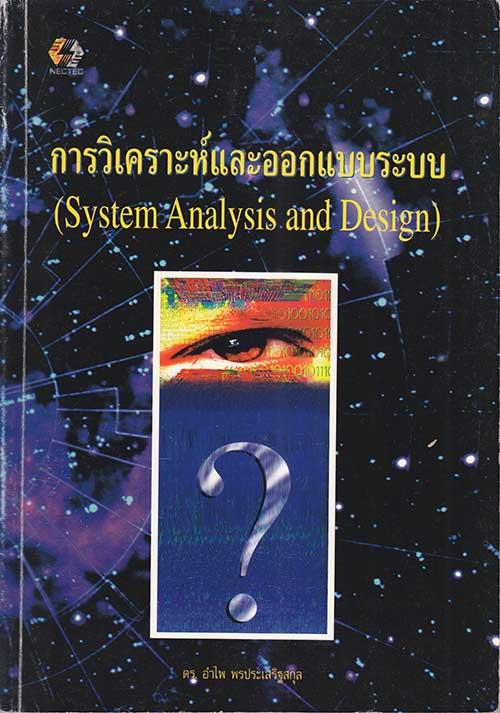 การวิเคราะห์และออกแบบระบบ (System Analysis and Design)