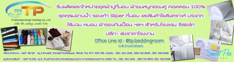TP Beddingroom Trading Co., Ltd.