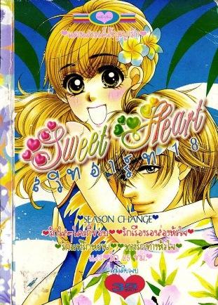 การ์ตูน Sweet Heart เล่ม 18