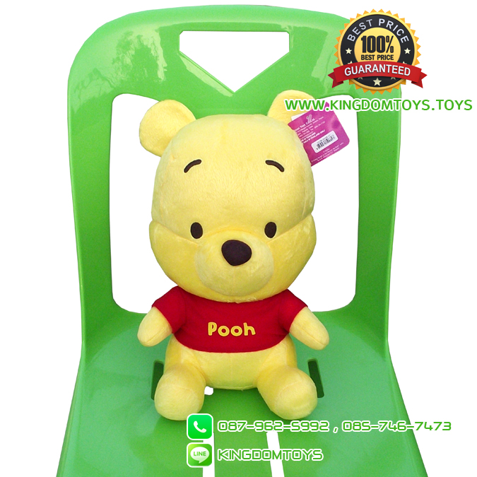 ตุ๊กตาคิวตี้ พูห์ Cutie Pooh 15 นิ้ว [Disney]