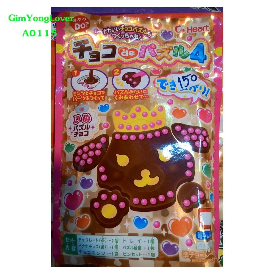 ช็อคโกแลตทำเองของญี่ปุ่น รูปหมาน้อย