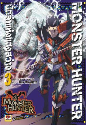 [COMIC] Monster Hunter นักล่าแห่งแสงสว่าง เล่ม 3