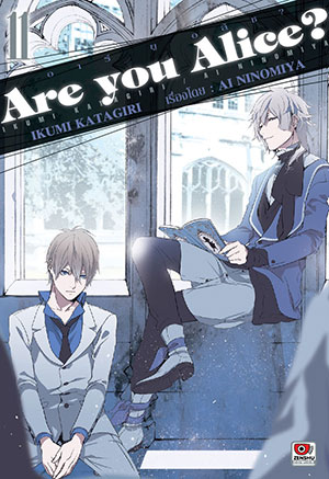 Are You Alice เล่ม 11