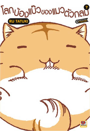 โลกบ๊องแบ๊วของแมวตัวกลม เล่ม 7