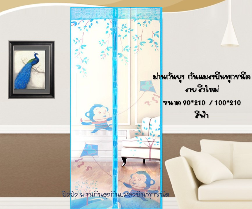 ม่านกันยุงการ์ตูนลายลิงใหม่ สีฟ้า ขนาด100*210