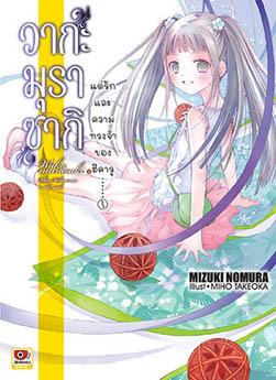 วากะมุราซากิ แด่รักและความทรงจำของฮิคารุ เล่ม 3