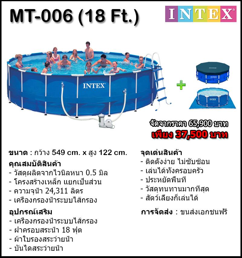 สระว่ายน้ำสำเร็จรูป 18 ฟุต (MT-006)