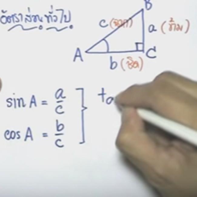 คอร์สติวสอบคณิตO-NETสรุปเนื้อหา อัตราส่วนตรีโกณ
