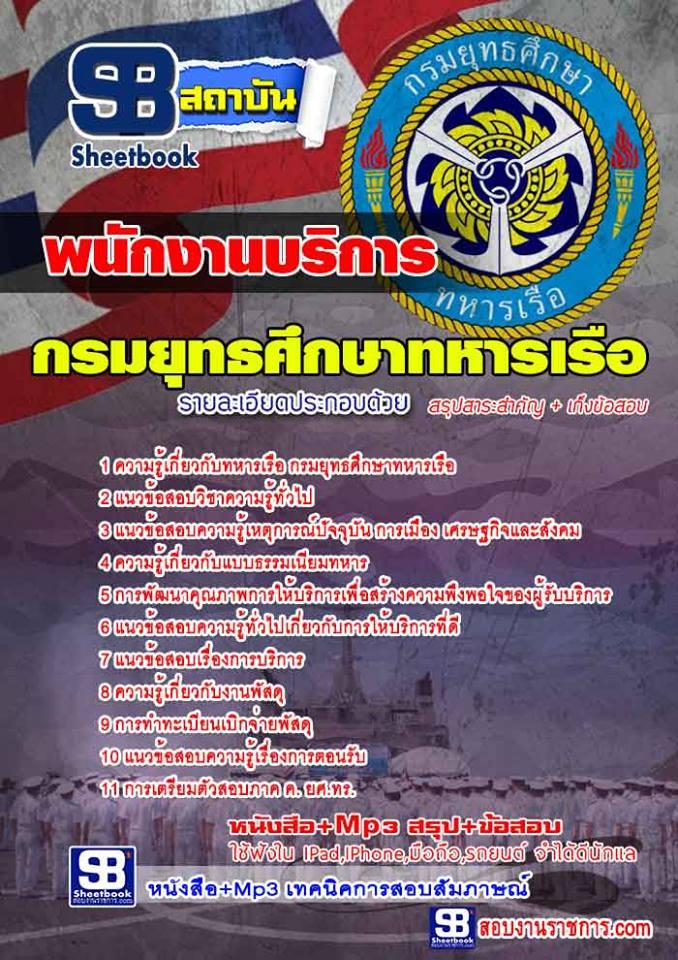 แนวข้อสอบ กรมยุทธศึกษาทหารเรือ พนักงานบริการ