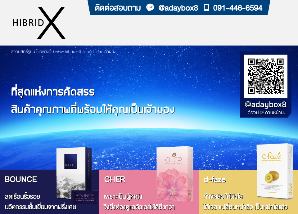 HIBRID X Thailand