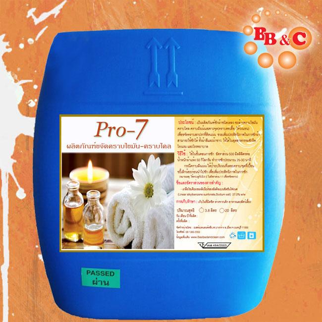 โปร-7 : ผลิตภัณฑ์ขจัดคราบไขมัน-คราบไคล