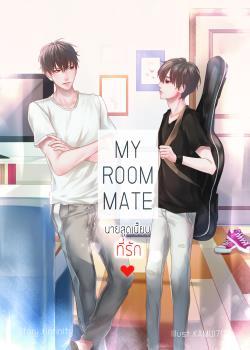 My Roommate นายสุดเนี้ยบที่รัก พร้อมที่คั่นและมินิโนเวล