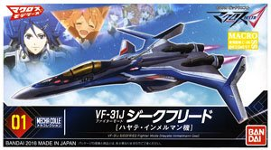 06310 01 VF-31J Siegfried Fighter Mode (Hayate Immelman Custom) 500yen