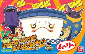 Murikabe & Jimmy & Hikikomori Lets Play Hide-and-Seek Set