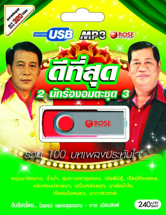 USB เพลงดีที่สุด 2 นักร้องอมตะ/ไวพจน์ ชาย ชุด3/240