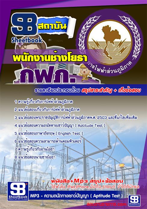 แนวข้อสอบพนักงานช่างโยธา กฟภ. การไฟฟ้าส่วนภูมิภาค ปี 2561