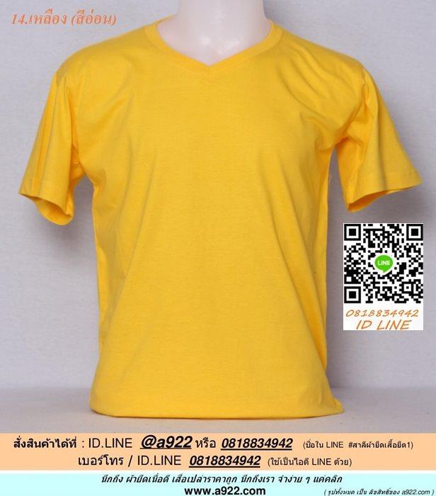 E.เสื้อยืดคอวี เสื้อเปล่า เสื้อยืดสีพื้น สีเหลือง ไซค์ขนาด 32 นิ้ว