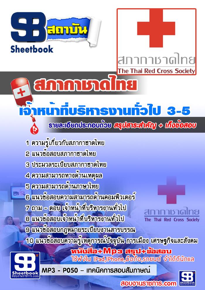 แนวข้อสอบเจ้าหน้าที่บริหารงานทั่วไป 3-5 สภากาชาดไทย
