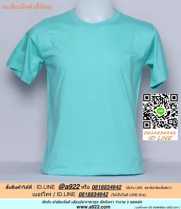 F.เสื้อเปล่า เสื้อยืดสีพื้น สีเขียวมิ้นต์ ไซค์ขนาด 34 นิ้ว