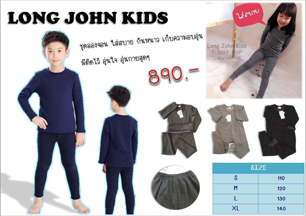 LONG JOHN KIDS