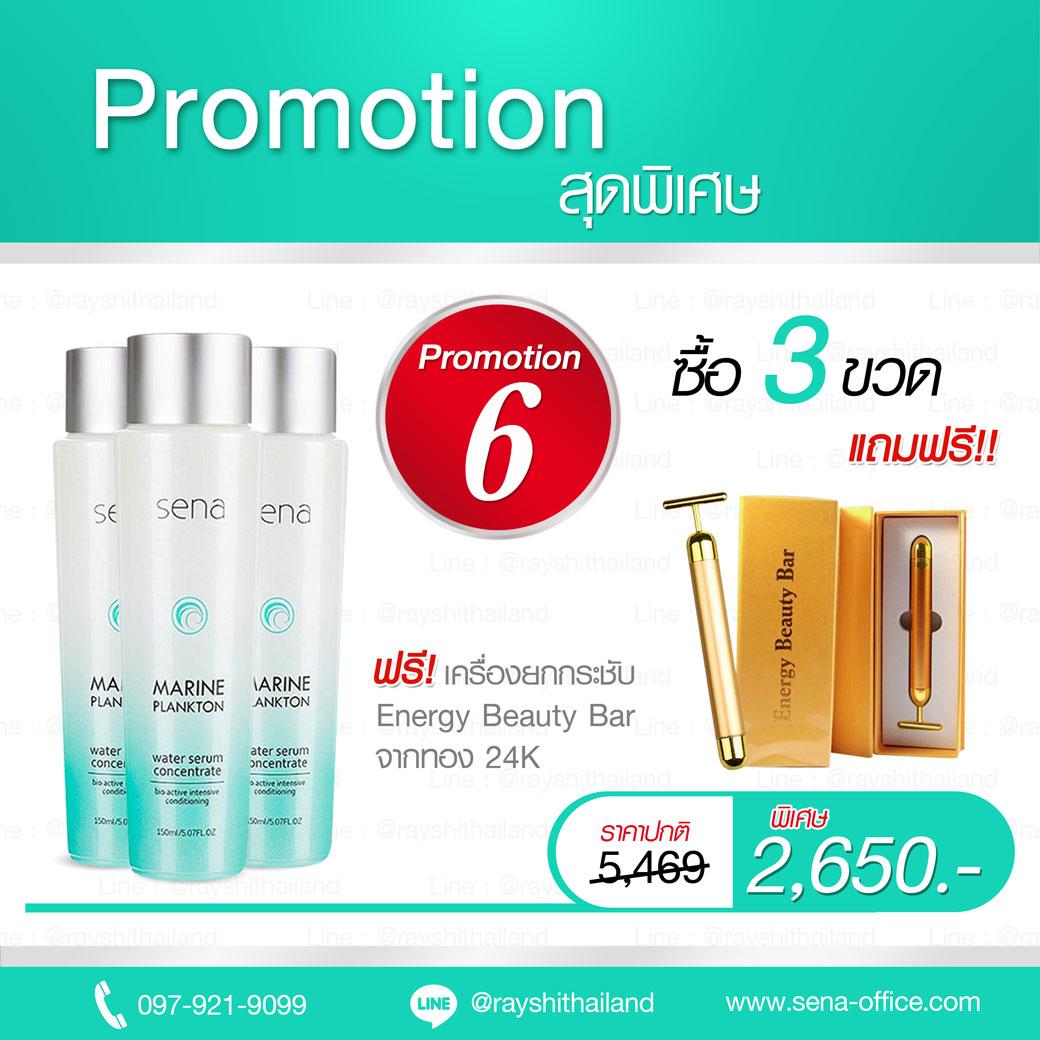 Promotion 6) เซน่า เซน่า มารีน แพลงก์ตอน (3ขวด) ฟรีเครื่องยกกระชับ 1 เครื่อง Energy Beauty Bar ทอง24K