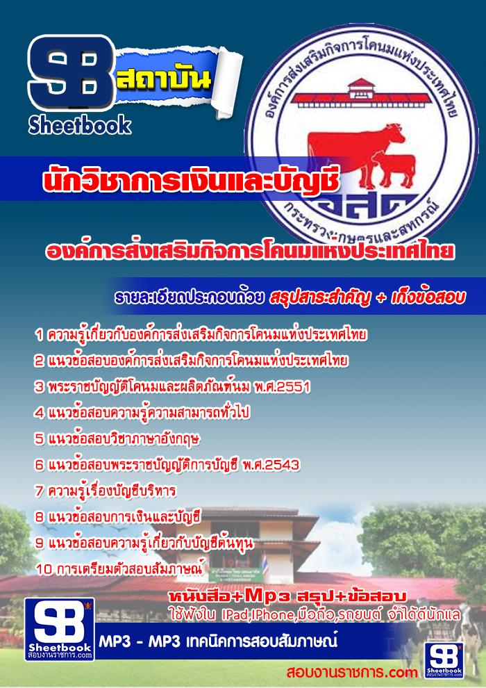 แนวข้อสอบนักวิชาการเงินและบัญชี องค์การส่งเสริมกิจการโคนมแห่งประเทศไทย