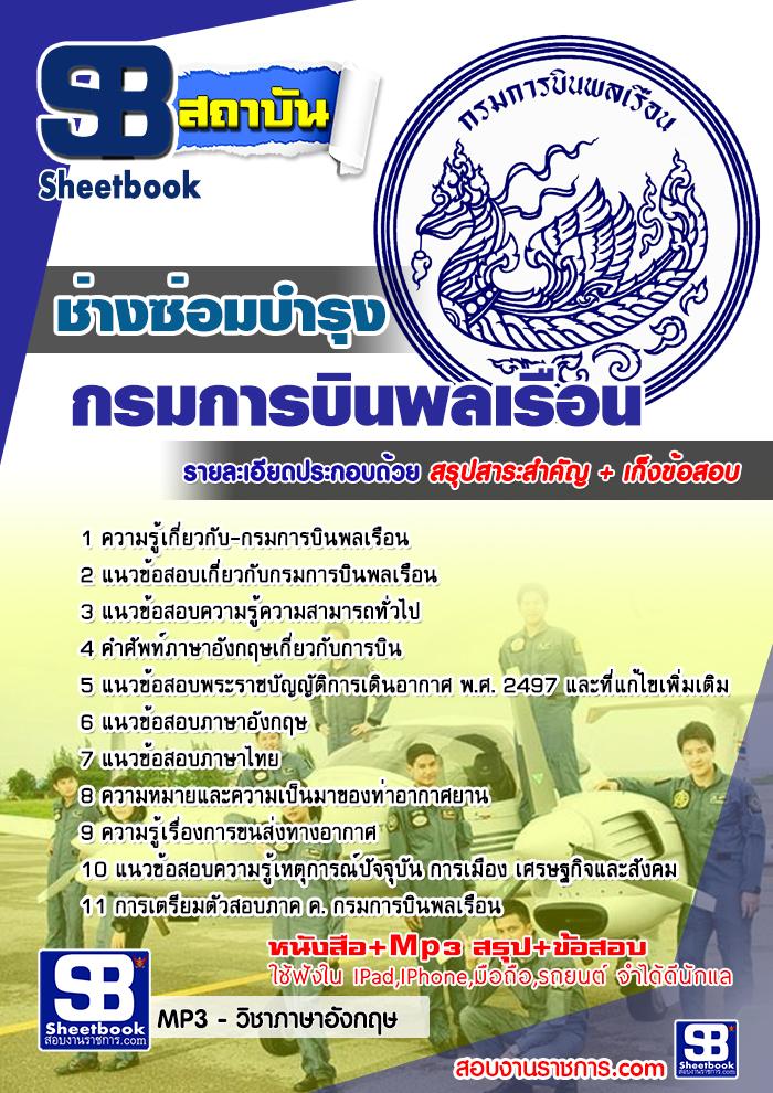 รวมแนวข้อสอบช่างซ่อมบำรุง กรมการบินพลเรือน NEW