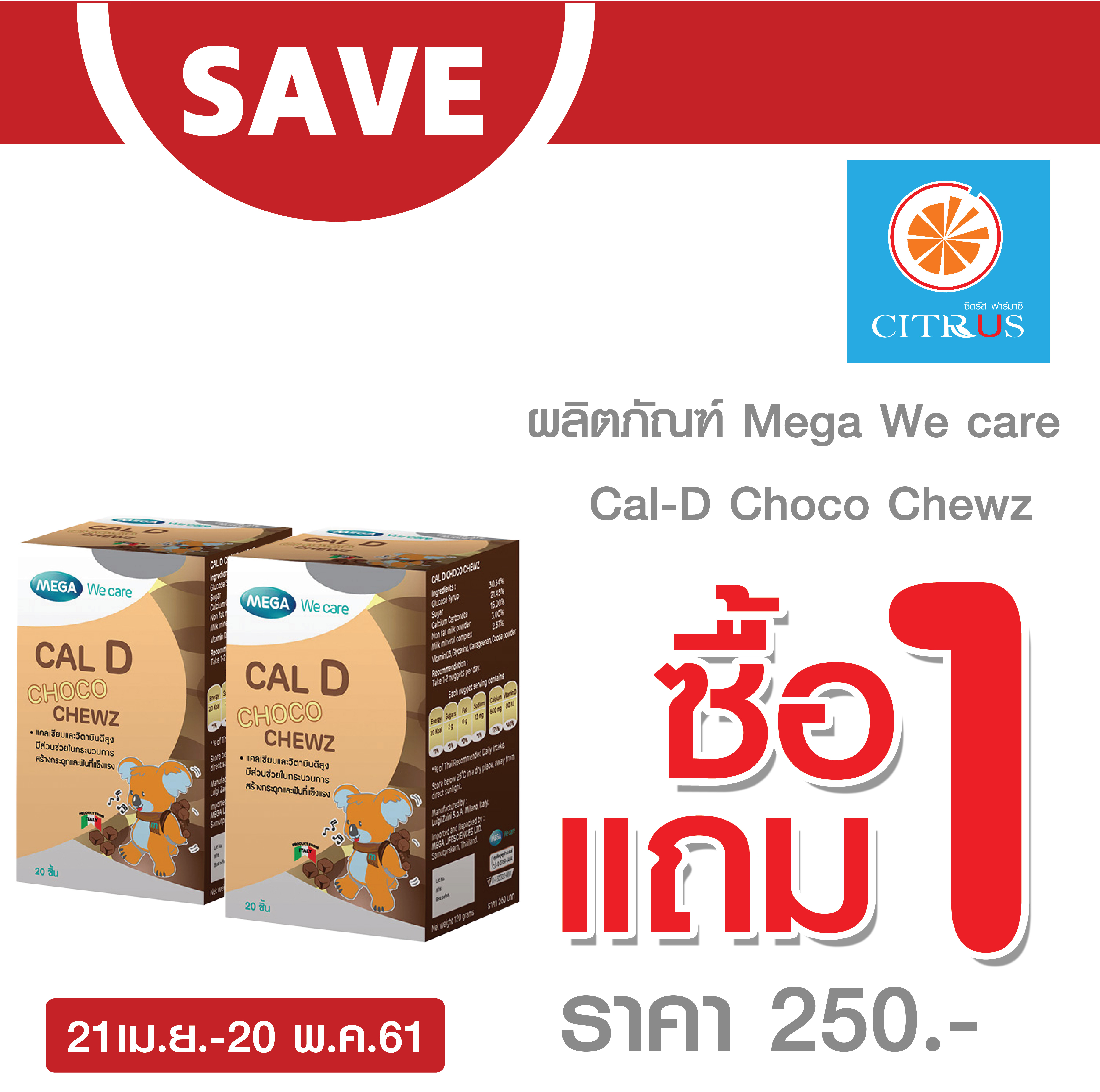 Mega We care Cal-D Choco Chewz