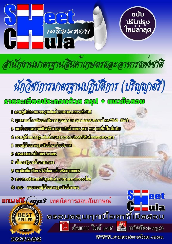 แนวข้อสอบข้าราชการ ข้อสอบข้าราชการ หนังสือสอบข้าราชการนักวิชาการมาตรฐาน สำนักงานมาตรฐานสินค้าเกษตรและอาหารแห่งชาติ
