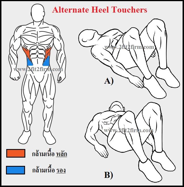 Alternate heel touchers