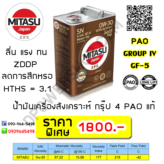 น้ำมันเครื่องPAO 0W-30 MITASU กรุ๊ป4 API SN