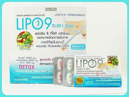LIPO 9 ยกกล่อง (24 แผง)