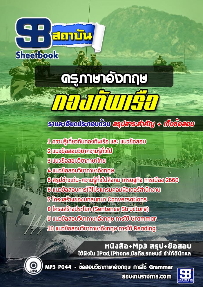 คู่มือเตรียมสอบครูภาษาอังกฤษ กองทัพเรือ