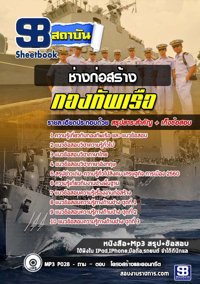 คู่มือเตรียมสอบช่างก่อสร้าง กองทัพเรือ