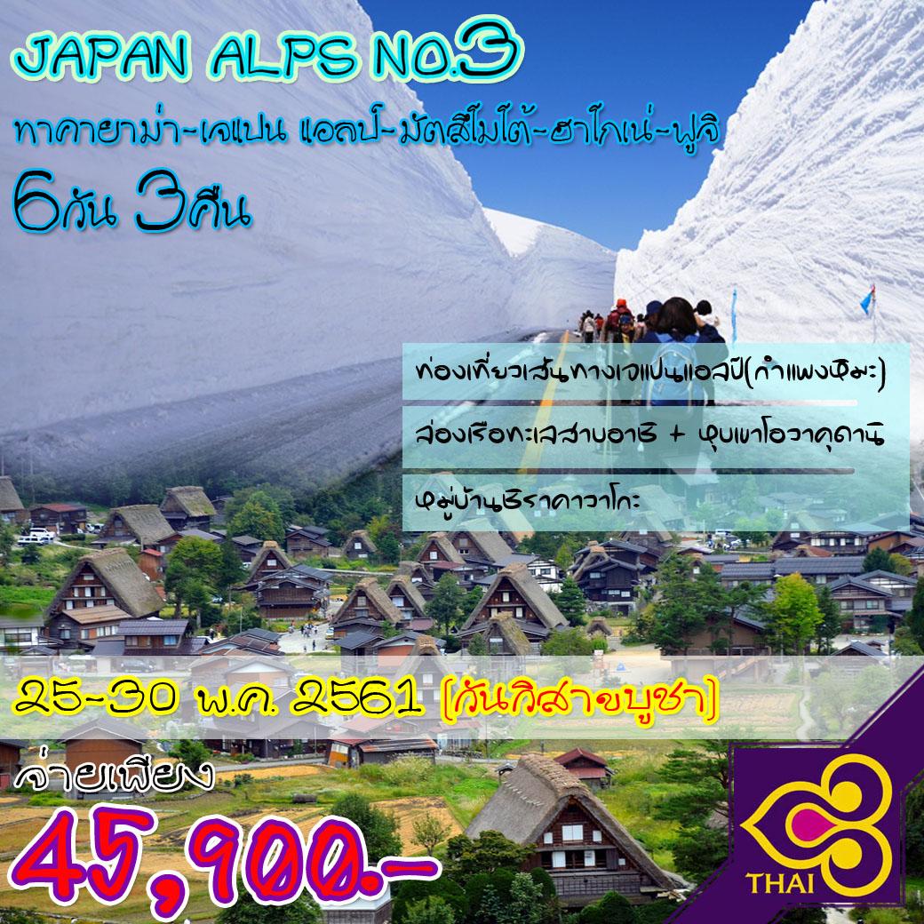 JGC ALPSNO.3 ทัวร์ ญี่ปุ่น JAPAN ALPS NO.3 ทาคายาม่า เจแปน แอลป์ มัตสึโมโต้ ฮาโกเน่ ฟูจิ 6 วัน 3 คืน บิน TG