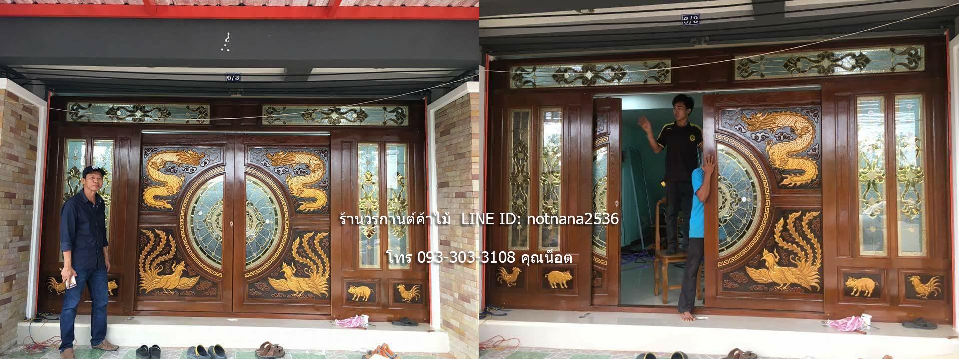 ประตูไม้สักกระจกนิรภัย ทางร้านมี ประตูไม้สักกระจกนิรภัย แบบประตูบ้าน ให้ท่านเลือกมากมาย ประตบานเลื่อน ประตูไม้สักกระจกนิรภัย บานเปิด-ปิด ราคาจะขึ้นอยู่กับไม้สักของแต่ละเกรด 1 เกรด A คือไม้สักเรือนเก่า,ไม้สักเก่า 2 .B+,B คือ ไม้สักอบแห้งคัดพิเศษ ( ไม้สักออป. ) จำหน่ายประตูไม้สักใน ราคาโรงงานจากจังหวัดแพร่ ผลิตโดยช่างฝีมืออาชีพสินค้าทุกชิ้นมีคุณภาพเพราะทางร้านเราใช้ไม้เกรดคุณภาพ ในการผลิตประตูทุกบาน ลูกค้าจึงมั่นใจได้ว่าจะได้รับสินค้าที่ดีที่สุดจากร้านเราอย่างแน่นอน - ประตูไม้สัก มีขนาดมาตรฐาน 3 ขนาด คือ 80x200 , 90x200 , 100x200 หรือตามที่ลูกค้ากำหนด ความหนาของประตู 1.5 นิ้ว