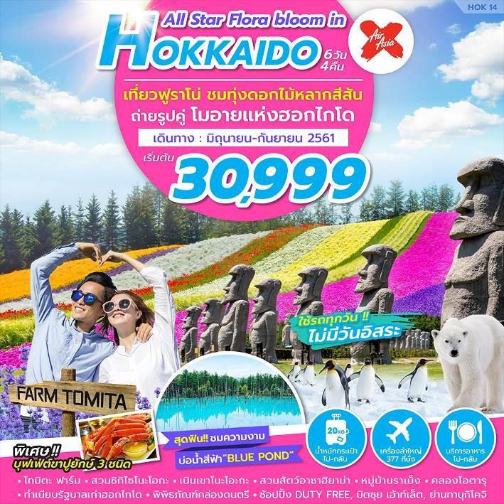 ZT HOK14 ทัวร์ ญี่ปุ่น ฮอกไกโด ALL STAR FLORA BLOOM IN HOKKAIDO เที่ยวฟูราโน่ ชมทุ่งดอกไม้หลากสีสัน ถ่ายรูปคู่ โมอายแห่งฮอกไกโด 6 วัน 4 คืน บิน XJ