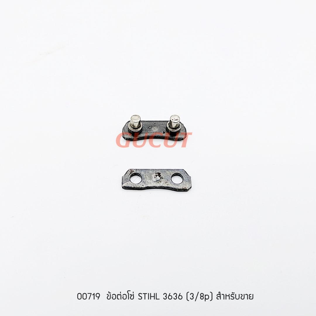 00719 ข้อต่อโซ่ STIHL 3636 (3/8p) สำหรับขาย