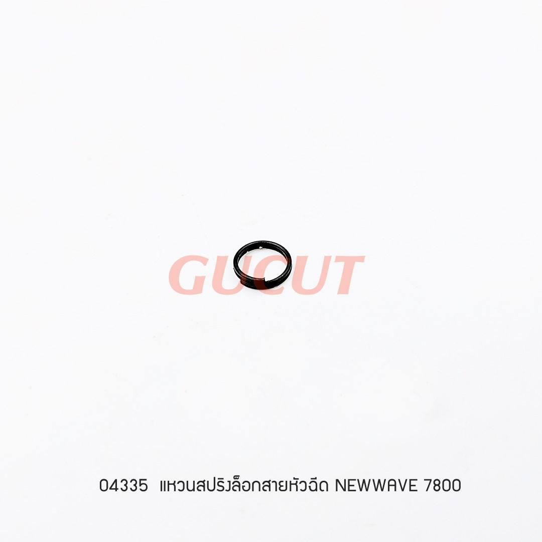 แหวนสปริงล็อกสายหัวฉีด NEWWAVE 7800