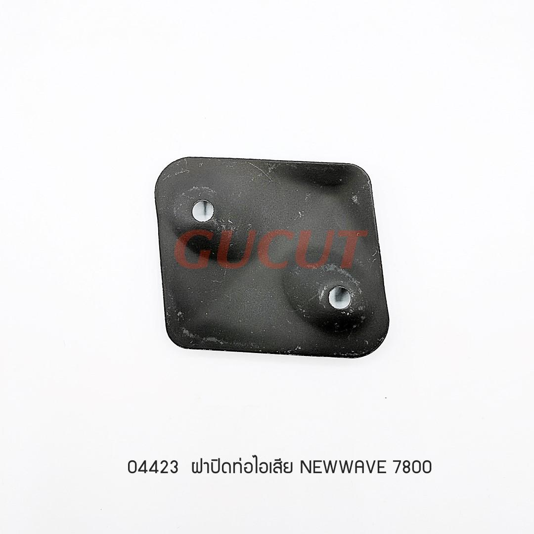 ฝาปิดท่อไอเสีย NEWWAVE 7800