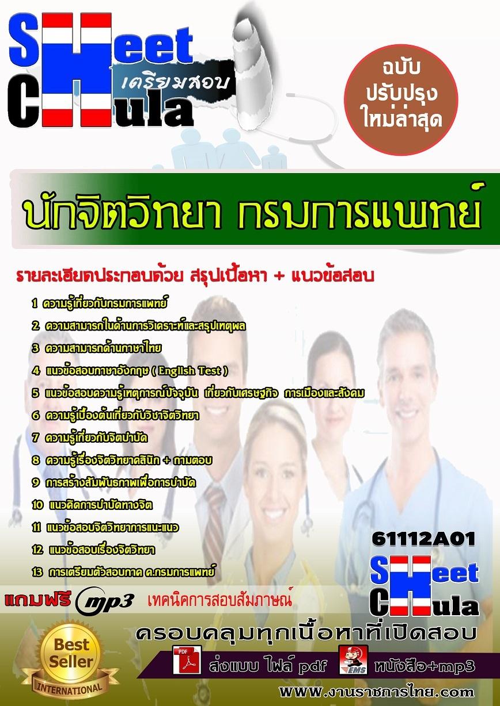 แนวข้อสอบนักจิตวิทยา กรมการแพทย์