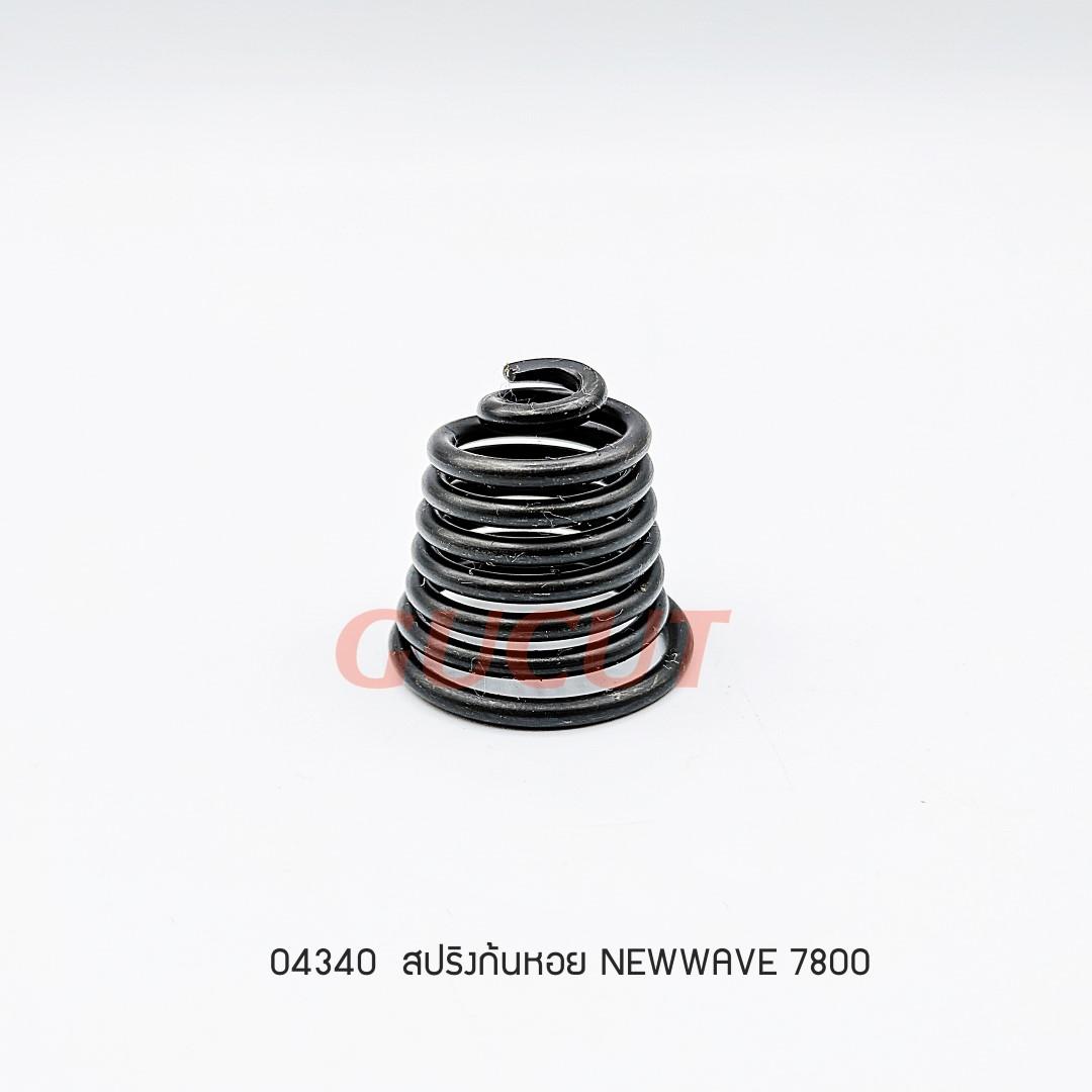 04340 สปริงก้นหอย NEWWAVE 7800